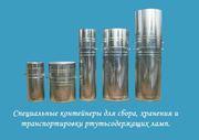 Тара (емкость) для ртутьсодержащих ламп.