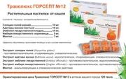 Риддер:  Траволюкс Горсепт  №12 - растительные пастилки от кашля